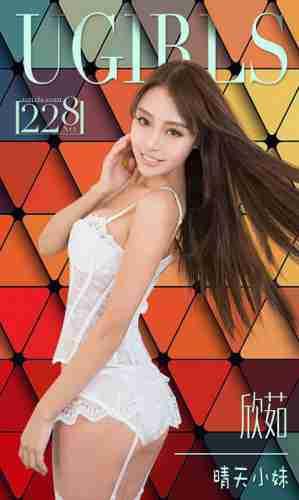 [Ugirls爱尤物]欣茹-美女性感图片