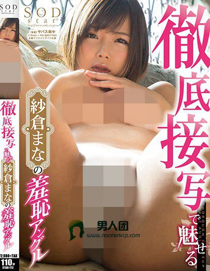 纱仓真菜番号_STAR-772