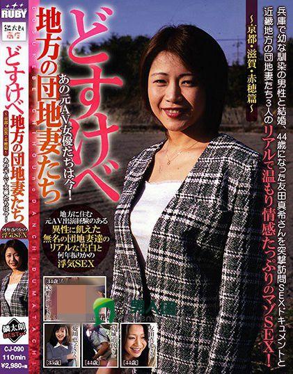 友田真希番号_CJ-090