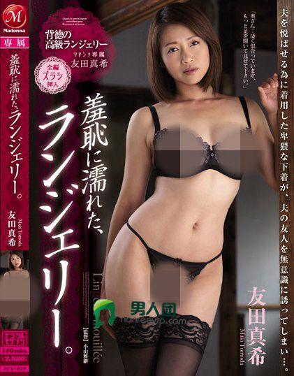 友田真希番号_JUY-072