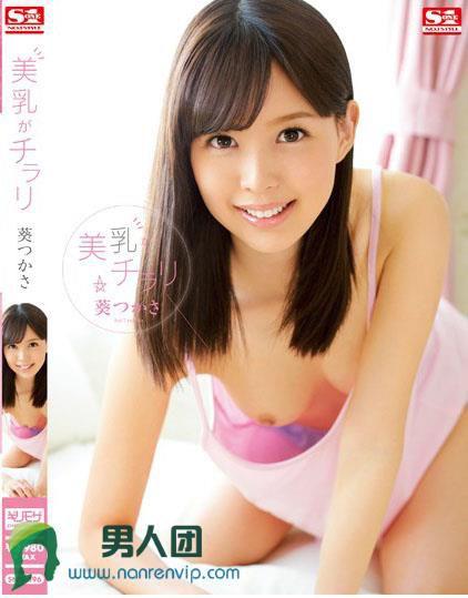 葵司番-号_SNIS-496种-子e-d-2-k_作品封面