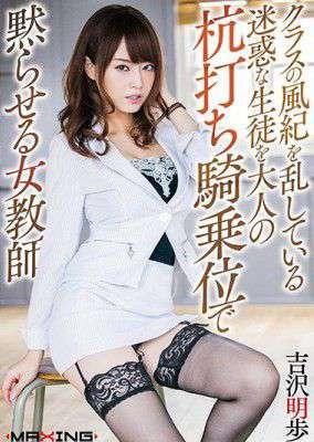 【mxgs系列】90后AV番-号出处mxgs-986吉泽明步,新任女教师最喜欢迷惑学生