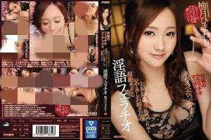 【ipz系列】美女骑兵番号ipz-990柚月向日葵(柚月ひまわり)性感来自你的自身魅力