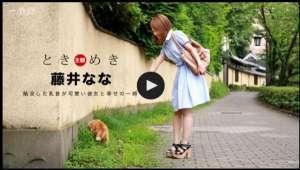 【加勒比系列】番号封面102517_002-caribpr藤井奈奈(藤井なな)喜欢狗狗的女孩都是寂寞