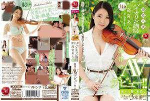 【少妇系列】日本极品稀缺美女骑兵番号神作juy-227高宫杏(高宮あん)我的小提琴老师