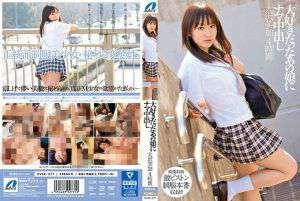 【制服系列】岛国骑兵番号出处xvsr-277大沢美加,我可爱的小学妹