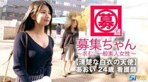 爱乃なみ,Kaori 24岁的护士番号:261 ARA