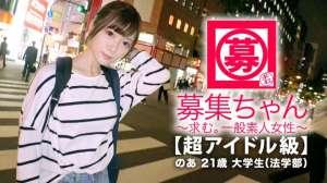 21歳【悶絶美少女】 番号-261ARA-334