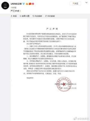 UNINE否认李振宁恋情传闻-无中生有及恶意捏造