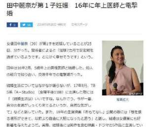 日本演员田中丽奈宣布怀孕喜讯 预产期在11月
