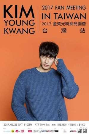 《Nine Room》韩国tvN电视台奇有振是谁演的-金英光介绍角色介绍