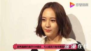 郑秀晶与SM解约 离开十年老东家 计划重新开始