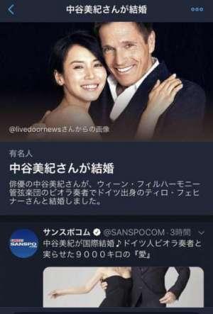 日本女星中谷美纪宣布结婚 嫁维也纳乐团提琴家