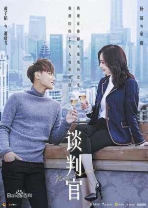 《谈判官》第28集剧情介绍预告:赵晨曦会答应杨潇告白吗?