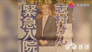 日本喜剧天王志村健确诊新冠 尚未清楚如何感染