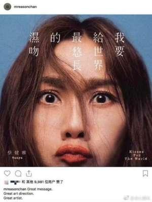 陈奕迅发文疑力挺蔡健雅 称其是伟大的艺术家