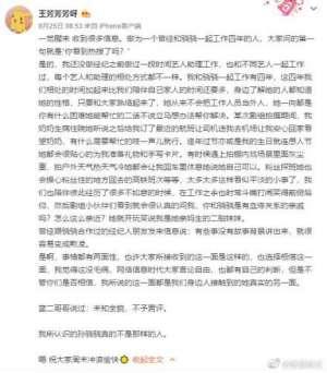孙骁骁助理回应网传欺凌事件:她不是那样的人!